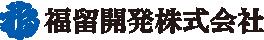 福留開発株式会社