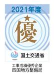 国土交通省四国地方整備局「令和3年度 工事成績優秀企業認定」