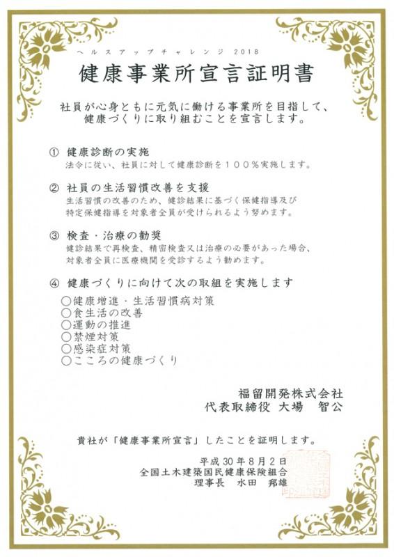 健康事業所宣言 – 福留開発株式...