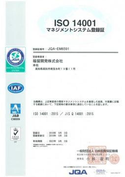 ISO 14001 登録証