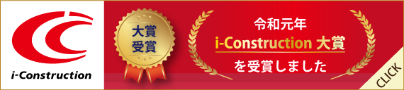 令和元年 i-Construction大賞を受賞しました