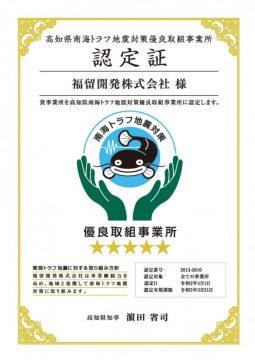 南海トラフ地震対策取組優良事業所 認定証