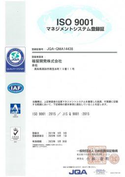 ISO 9001 登録証